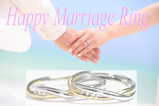 マリッジリング/結婚指輪