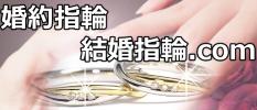 結婚指輪マリッジリング、婚約指輪エンゲージリングの情報サイト