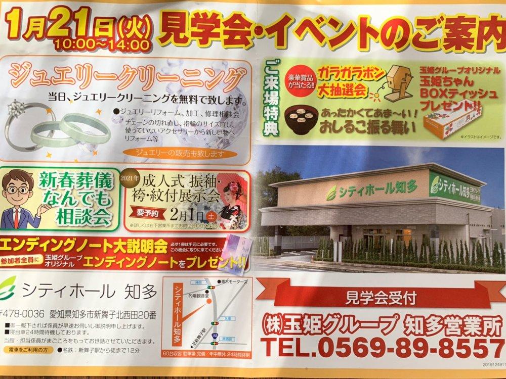 玉姫グループのイベントに出店いたします!