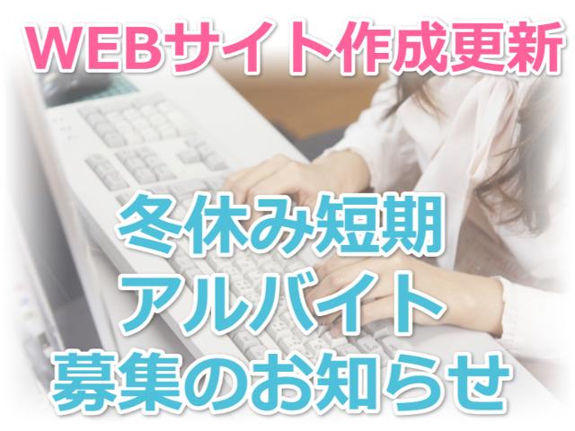 WEBサイト作成更新 短期アルバイト募集